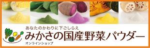 国産野菜パウダー専門店「便利野菜」