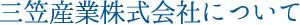 三笠産業株式会社について
