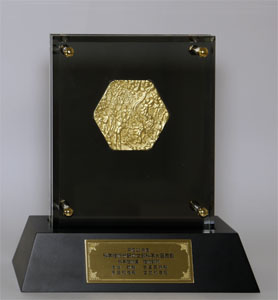 The_MEXT_Minister's_Commendation_memorial_plaque_2