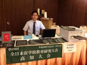 全日本盲学校学校教育研究大会高知大会