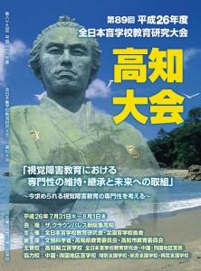 第89回全日本盲学校教育研究大会