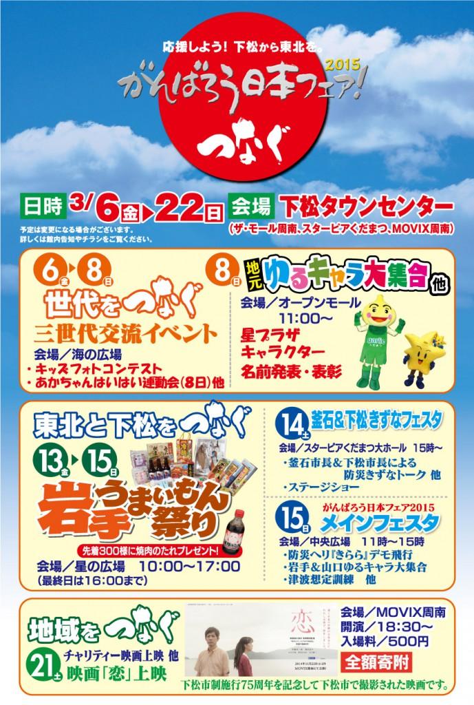 応援しよう!下松から東北を がんばろう日本フェア2015 ~つなぐ~