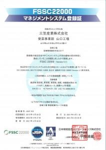FSSC22000_2021_09_28_L